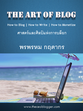 The Art of Blog E-Book Cover_SMALL
